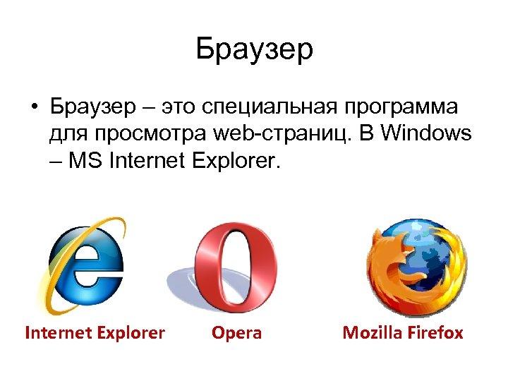 Браузер • Браузер – это специальная программа для просмотра web-страниц. В Windows – MS
