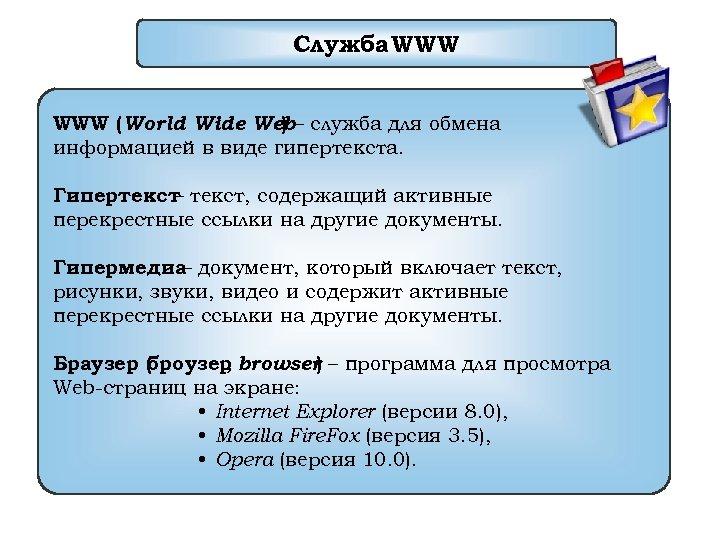 Служба WWW (World Wide Web– служба для обмена ) информацией в виде гипертекста. Гипертекст,