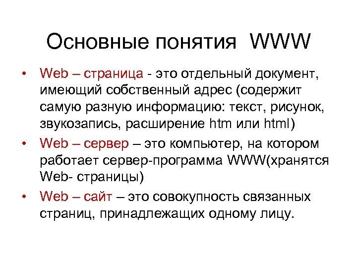 Основные понятия WWW • Web – страница - это отдельный документ, имеющий собственный адрес