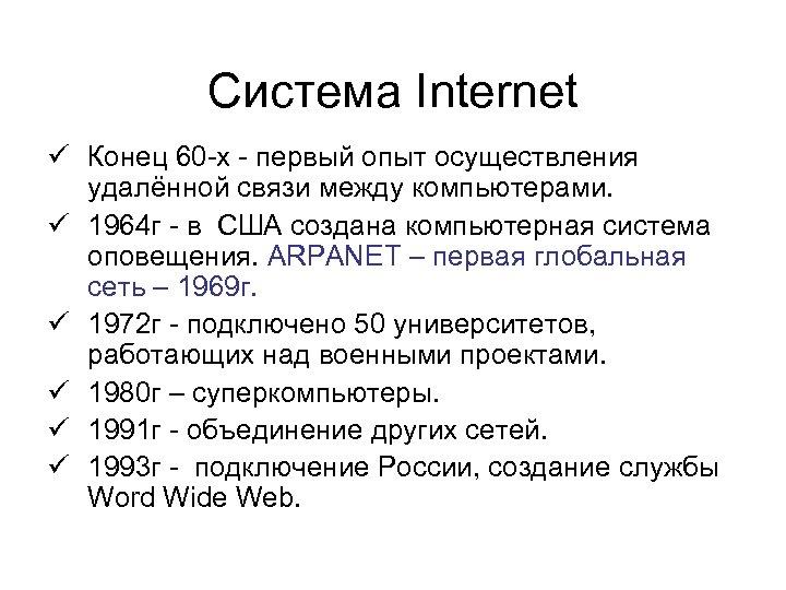 Система Internet ü Конец 60 -х - первый опыт осуществления удалённой связи между компьютерами.