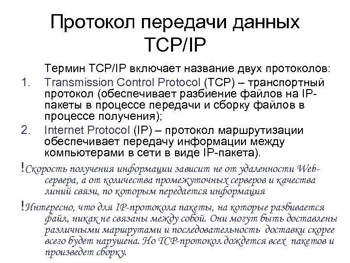 Протокол передачи данных TCP/IP Термин TCP/IP включает название двух протоколов: 1. Transmission Control Protocol