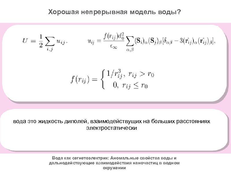 Хорошая непрерывная модель воды? S(r) = <d> вода это жидкость диполей, взаимодействущих на больших