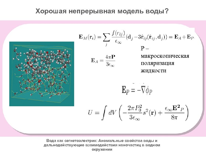Хорошая непрерывная модель воды? P– макроскопическая поляризация жидкости Вода как сегнетоэлектрик: Аномальные свойства воды