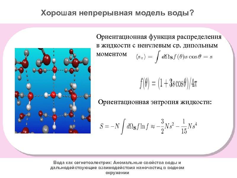 Хорошая непрерывная модель воды? Ориентационная функция распределения в жидкости с ненулевым ср. дипольным моментом