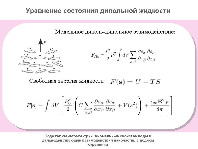Уравнение состояния дипольной жидкости Модельное диполь-дипольное взаимодействие: Свободная энергия жидкости Вода как сегнетоэлектрик: Аномальные