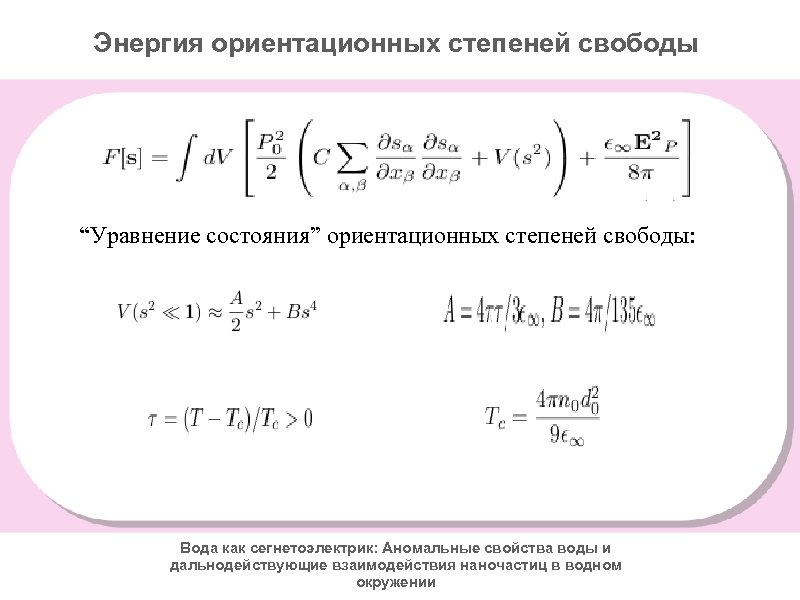 """Энергия ориентационных степеней свободы """"Уравнение состояния"""" ориентационных степеней свободы: Вода как сегнетоэлектрик: Аномальные свойства"""