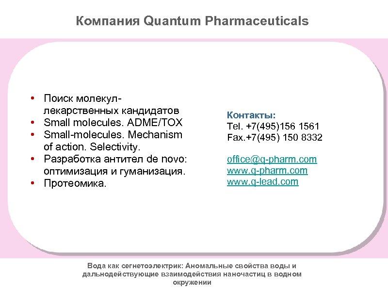 Компания Quantum Pharmaceuticals • Поиск молекуллекарственных кандидатов • Small molecules. ADME/TOX • Small-molecules. Mechanism