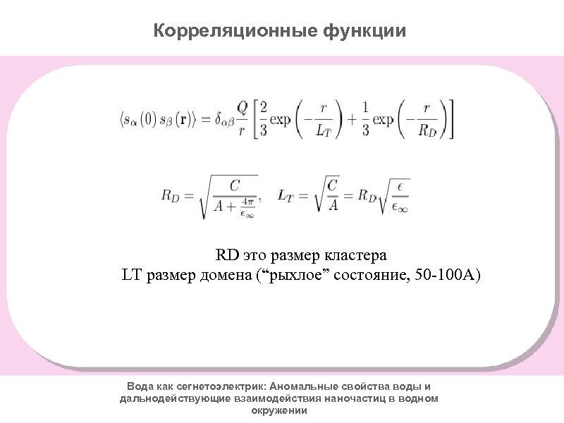 """Корреляционные функции RD это размер кластера LT размер домена (""""рыхлое"""" состояние, 50 -100 A)"""