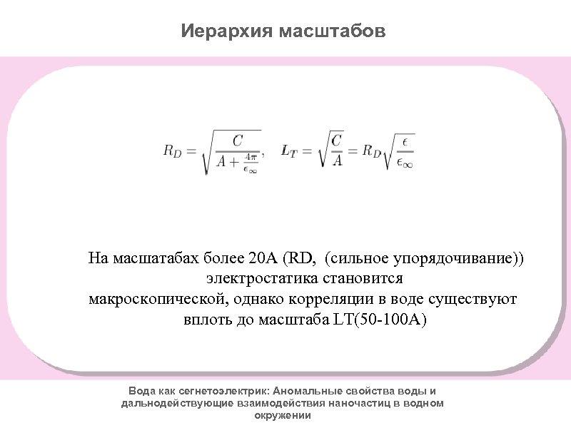 Иерархия масштабов На масшатабах более 20 А (RD, (сильное упорядочивание)) электростатика становится макроскопической, однако