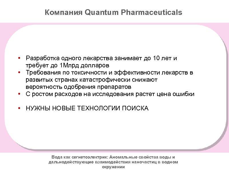 Компания Quantum Pharmaceuticals • Разработка одного лекарства занимает до 10 лет и требует до
