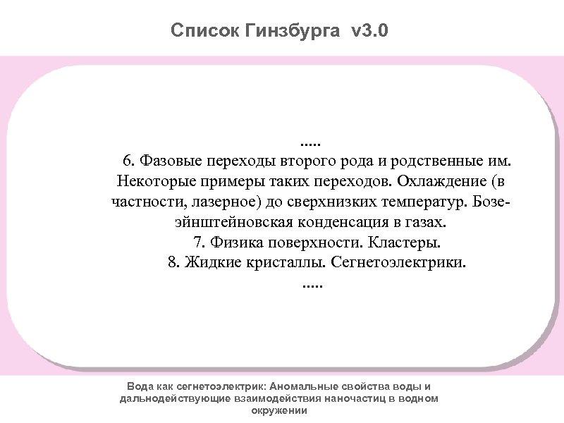 Список Гинзбурга v 3. 0 . . . 6. Фазовые переходы второго рода и