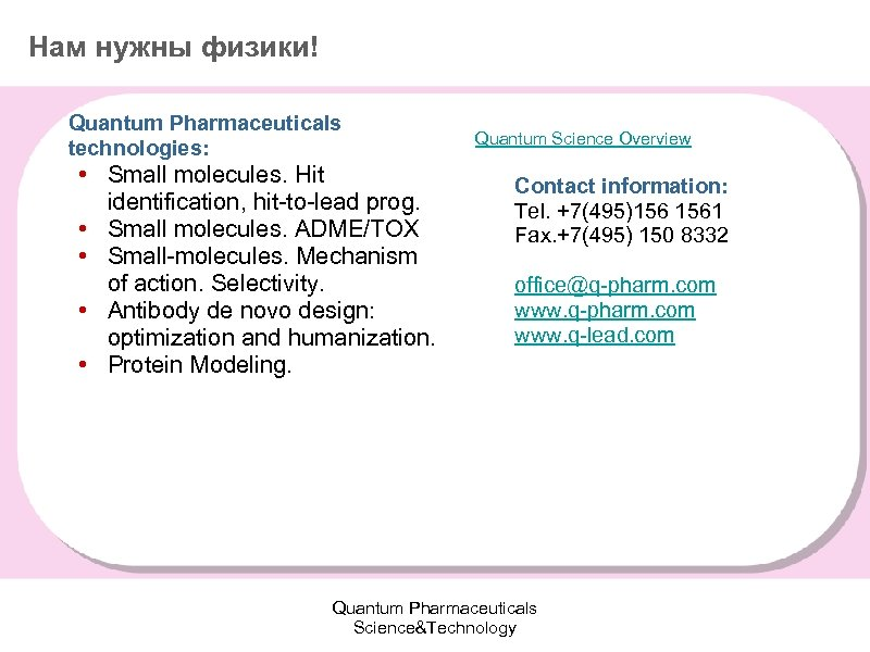 Нам нужны физики! Quantum Pharmaceuticals technologies: • Small molecules. Hit identification, hit-to-lead prog. •