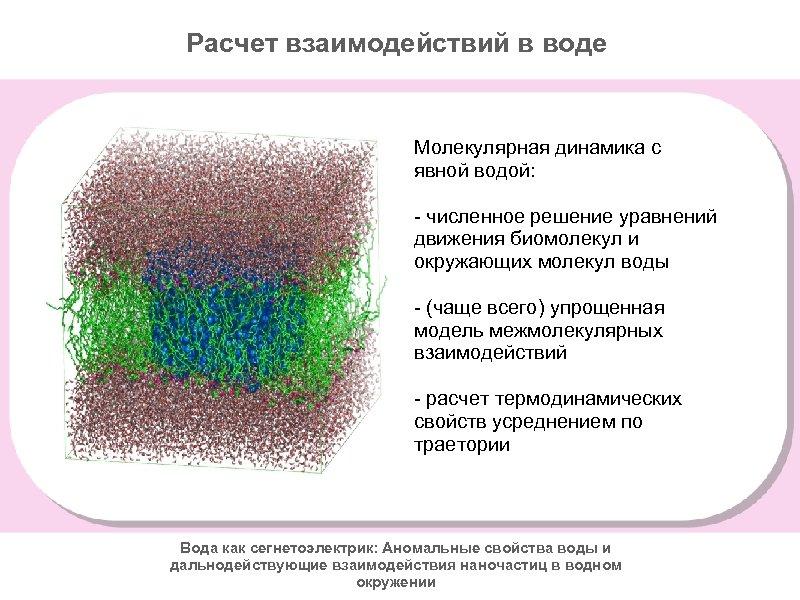 Расчет взаимодействий в воде Молекулярная динамика с явной водой: - численное решение уравнений движения