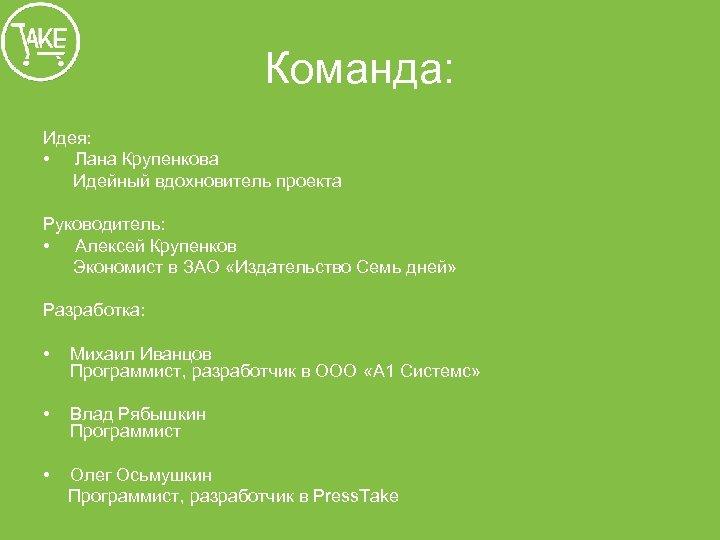 Команда: Идея: • Лана Крупенкова Идейный вдохновитель проекта Руководитель: • Алексей Крупенков Экономист в