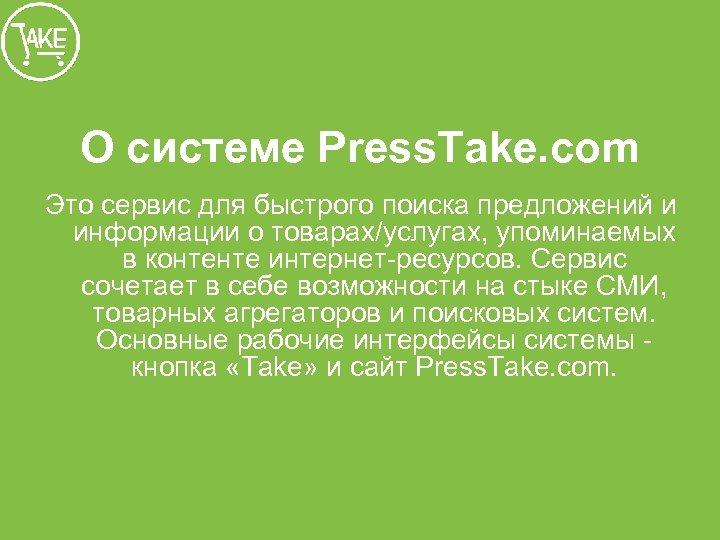 О системе Press. Take. com Это сервис для быстрого поиска предложений и информации о