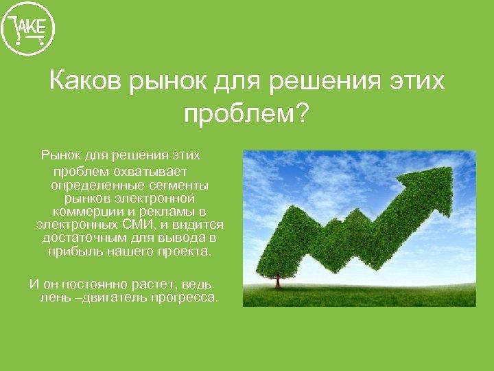Каков рынок для решения этих проблем? Рынок для решения этих проблем охватывает определенные сегменты
