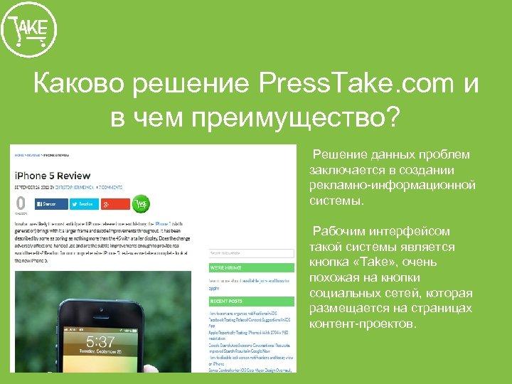 Каково решение Press. Take. com и в чем преимущество? Решение данных проблем заключается в