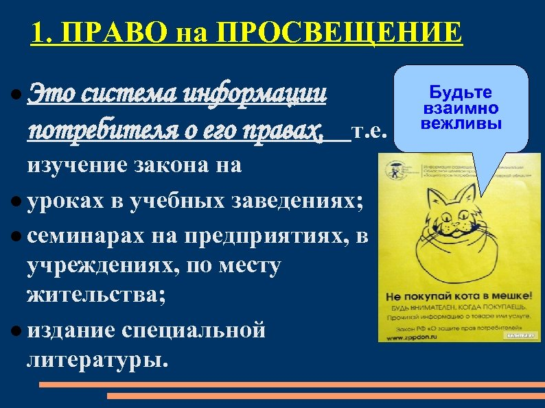 1. ПРАВО на ПРОСВЕЩЕНИЕ Это система информации потребителя о его правах, т. е. изучение