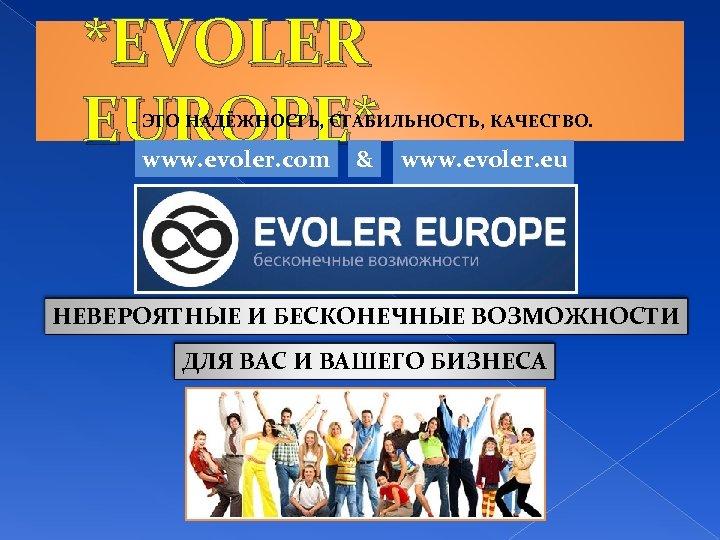 *EVOLER EUROPE* - ЭТО НАДЁЖНОСТЬ, СТАБИЛЬНОСТЬ, КАЧЕСТВО. www. evoler. com & www. evoler. eu