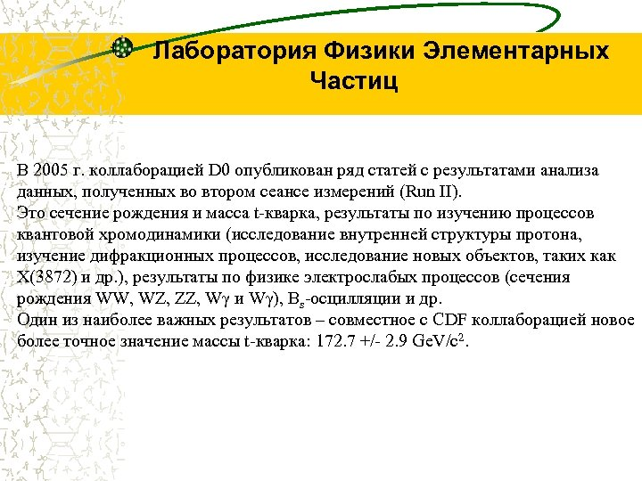 Лаборатория Физики Элементарных Частиц В 2005 г. коллаборацией D 0 опубликован ряд статей с