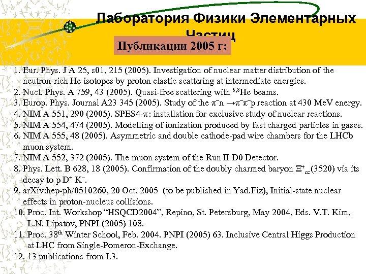 Лаборатория Физики Элементарных Частиц Публикации 2005 г: 1. Eur. Phys. J A 25, s