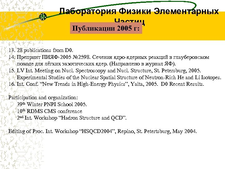 Лаборатория Физики Элементарных Частиц Публикации 2005 г: 13. 28 publications from D 0. 14.