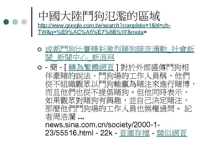中國大陸鬥狗氾濫的區域 http: //www. google. com. tw/search? complete=1&hl=zh TW&q=%E 9%AC%A 5%E 7%8 B%97&meta=  ¢ ¢