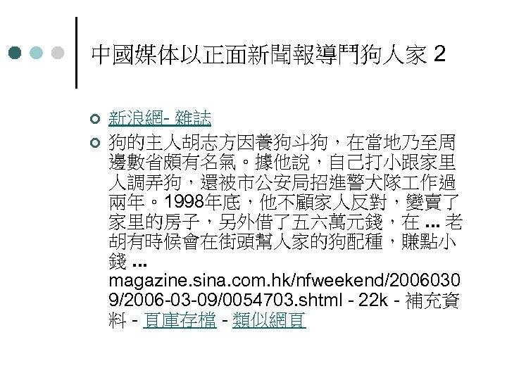中國媒体以正面新聞報導鬥狗人家 2 ¢ ¢ 新浪網 雜誌 狗的主人胡志方因養狗斗狗,在當地乃至周 邊數省頗有名氣。據他說,自己打小跟家里 人調弄狗,還被市公安局招進警犬隊 作過 兩年。1998年底,他不顧家人反對,變賣了 家里的房子,另外借了五六萬元錢,在. . .