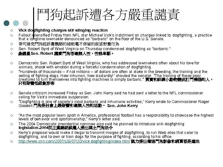 鬥狗起訴遭各方嚴重譴責 ¢ ¢ ¢ ¢ Vick dogfighting charges stir stinging reaction Fallout intensified Friday