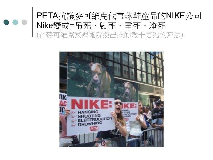 PETA抗議麥可維克代言球鞋產品的NIKE公司 Nike變成=吊死、射死、電死、淹死 (在麥可維克家裡後院挖出來的數十隻狗的死法)
