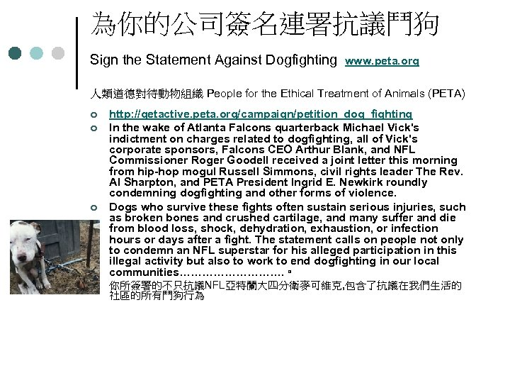 為你的公司簽名連署抗議鬥狗 Sign the Statement Against Dogfighting www. peta. org 人類道德對待動物組織 People for the Ethical