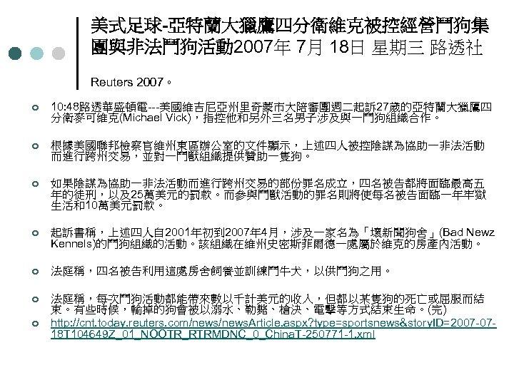 美式足球-亞特蘭大獵鷹四分衛維克被控經營鬥狗集 團與非法鬥狗活動 2007年 7月 18日 星期三 路透社 Reuters 2007。 ¢ 10: 48路透華盛頓電 美國維吉尼亞州里奇蒙市大陪審團週二起訴 27歲的亞特蘭大獵鷹四
