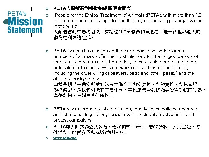 ¢ ¢ PETA人類道德對待動物組織使命宣言 People for the Ethical Treatment of Animals (PETA), with more than
