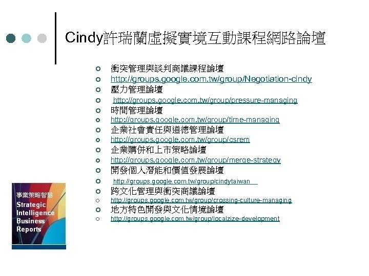 Cindy許瑞蘭虛擬實境互動課程網路論壇 ¢ 衝突管理與談判商議課程論壇 http: //groups. google. com. tw/group/Negotiation cindy 壓力管理論壇 http: //groups. google. com.