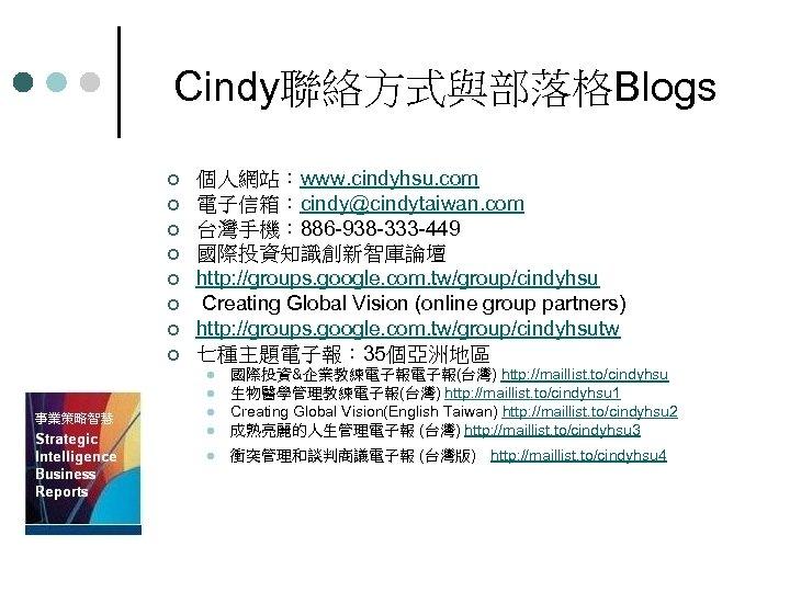 Cindy聯絡方式與部落格Blogs ¢ ¢ ¢ ¢ 個人網站:www. cindyhsu. com 電子信箱:cindy@cindytaiwan. com 台灣手機: 886 938 333