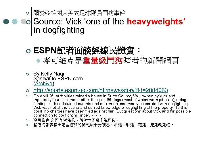 ¢ 關於亞特蘭大美式足球隊員鬥狗事件 ¢ Source: Vick 'one of the heavyweights' in dogfighting ¢ ESPN記者面談經線民證實: l