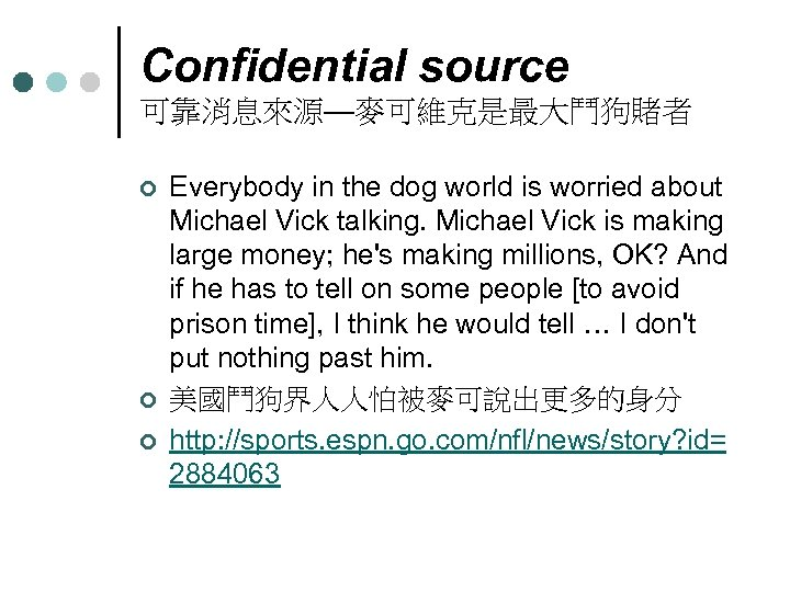 Confidential source 可靠消息來源—麥可維克是最大鬥狗賭者 ¢ ¢ ¢ Everybody in the dog world is worried about