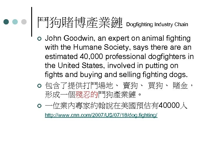 鬥狗賭博產業鏈 Dogfighting Industry Chain ¢ ¢ ¢ John Goodwin, an expert on animal fighting