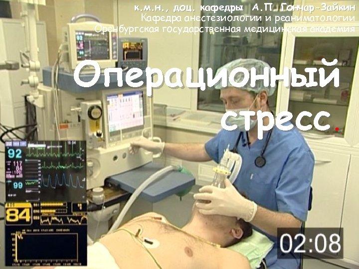 к. м. н. , доц. кафедры А. П. Гончар-Зайкин Кафедра анестезиологии и реаниматологии Оренбургская