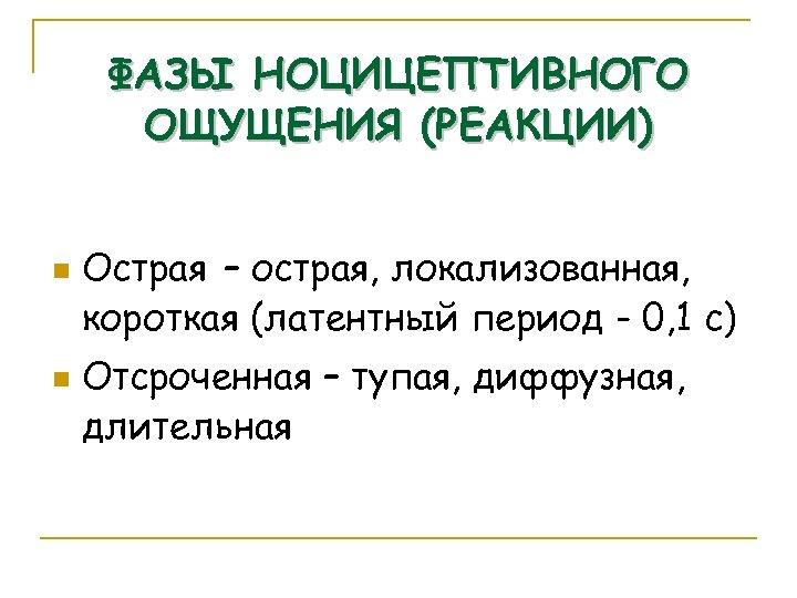 ФАЗЫ НОЦИЦЕПТИВНОГО ОЩУЩЕНИЯ (РЕАКЦИИ) n n 40 Острая – острая, локализованная, короткая (латентный период