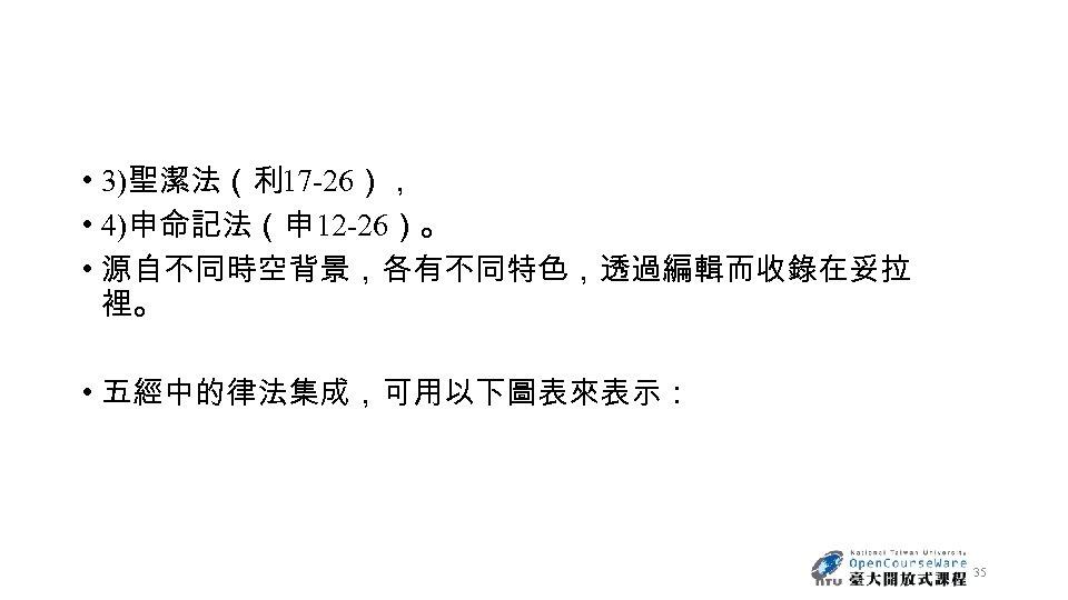 • 3)聖潔法(利 17 -26), • 4)申命記法(申 12 -26)。 • 源自不同時空背景,各有不同特色,透過編輯而收錄在妥拉 裡。 • 五經中的律法集成,可用以下圖表來表示: