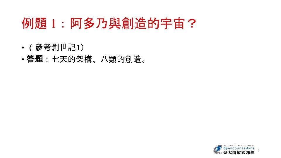 例題 1:阿多乃與創造的宇宙? • (參考創世記 1) • 答題:七天的架構、八類的創造。 5