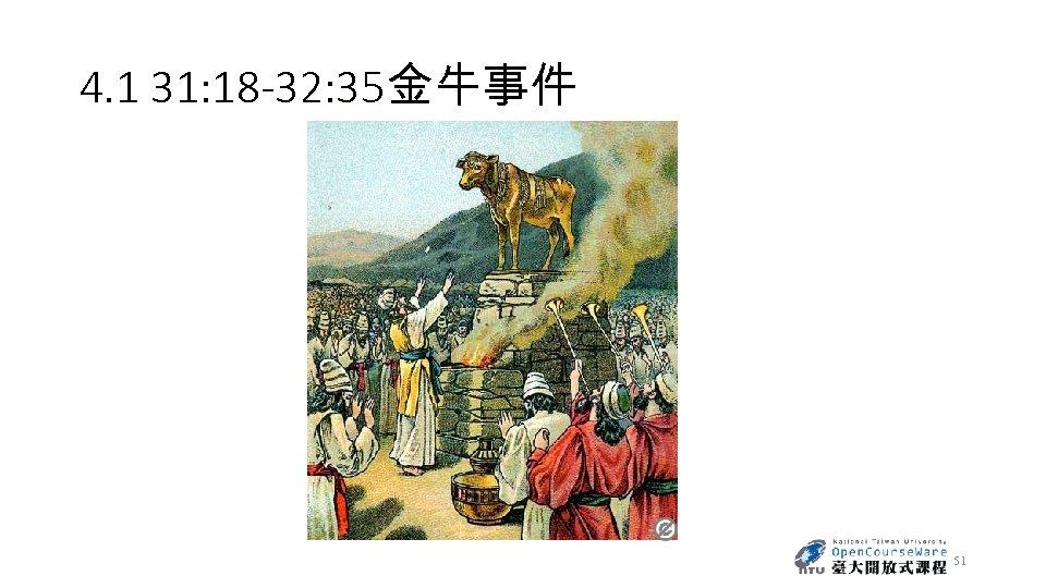 4. 1 31: 18 -32: 35金牛事件 51