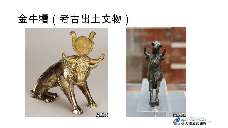 金牛犢(考古出土文物) 52