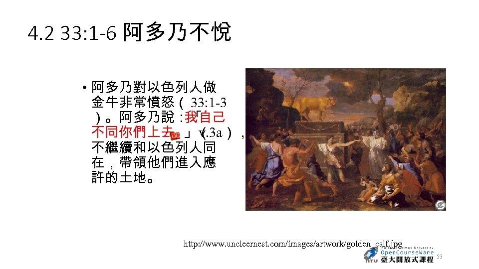 4. 2 33: 1 -6 阿多乃不悅 • 阿多乃對以色列人做 金牛非常憤怒( 33: 1 -3 )。阿多乃說:「 我自己