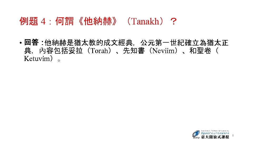 例題 4:何謂《他納赫》(Tanakh)? • 回答: 他納赫是猶太教的成文經典,公元第一世紀確立為猶太正 典,內容包括妥拉(Torah)、先知書(Neviim)、和聖卷( Ketuvim)。 8