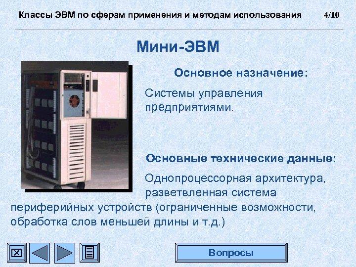 Классы ЭВМ по сферам применения и методам использования 4/10 Мини-ЭВМ Основное назначение: Системы управления
