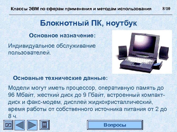 Классы ЭВМ по сферам применения и методам использования 8/10 Блокнотный ПК, ноутбук Основное назначение: