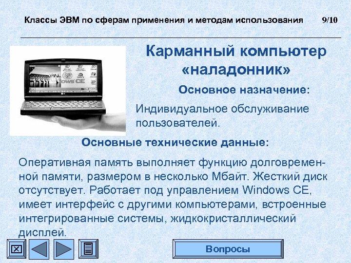 Классы ЭВМ по сферам применения и методам использования 9/10 Карманный компьютер «наладонник» Основное назначение: