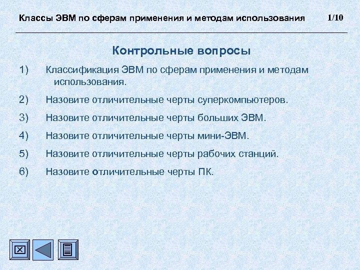 Классы ЭВМ по сферам применения и методам использования Контрольные вопросы 1) Классификация ЭВМ по